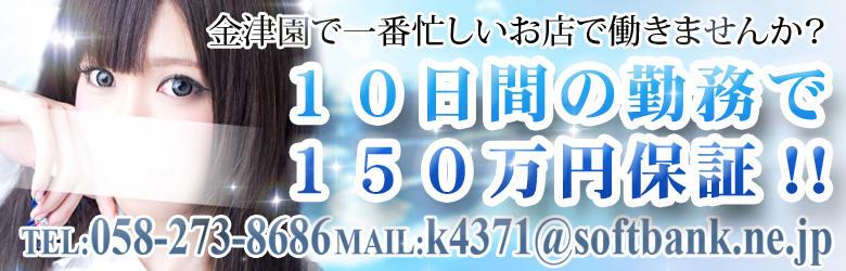 150万円保証
