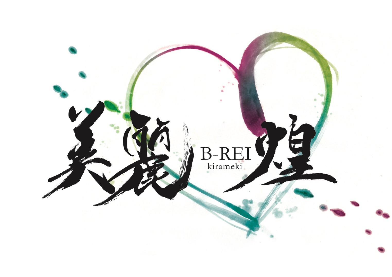 https://kanazuen.org/birei/wp-content/uploads/sites/57/2016/02/2462416.jpg