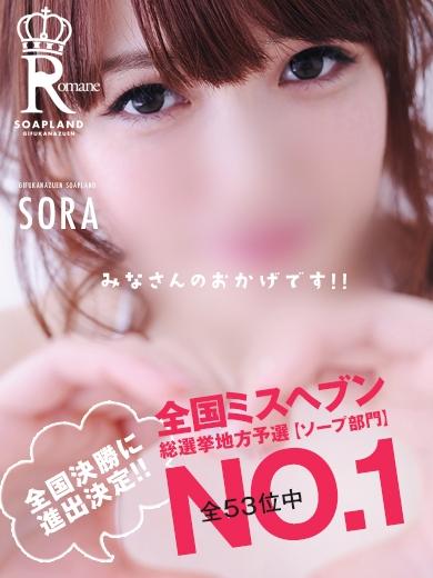 空/Sora★甘い誘惑♪