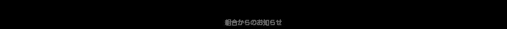 金津園の組合活動履歴