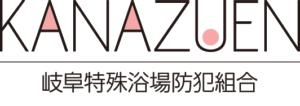 金津園公式サイト