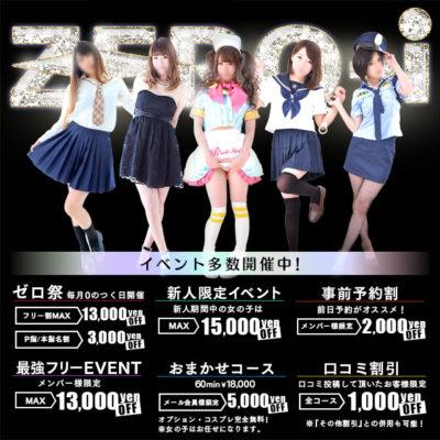金津園 zero-i