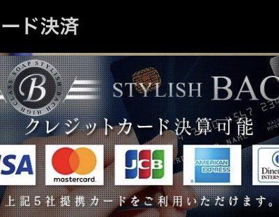クレジットカード利用可能!