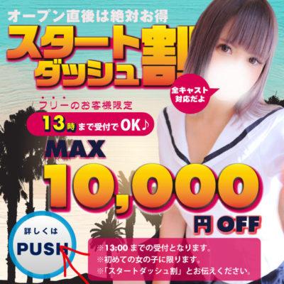 激アツ『タイムサービス』MAX¥10.000yenOFF